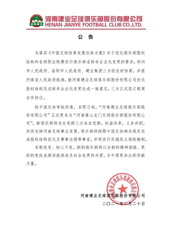 河南建业官宣更名河南嵩山龙门 实行双城双主场轮换制