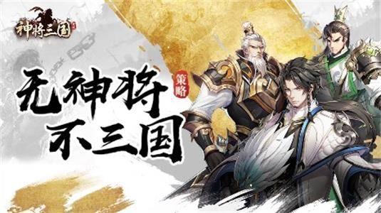 神将三国阵容推荐曹仁菜刀队阵容搭配详解