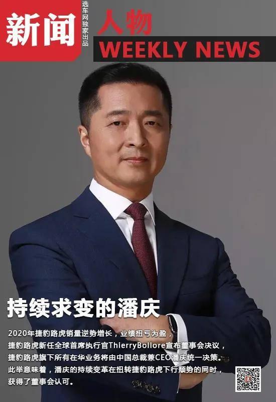 潘庆的独创性和不断变化