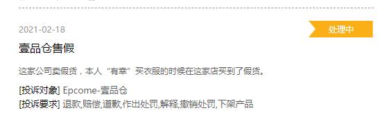 慎入!特卖商家壹品仓被指售假遭集体投诉