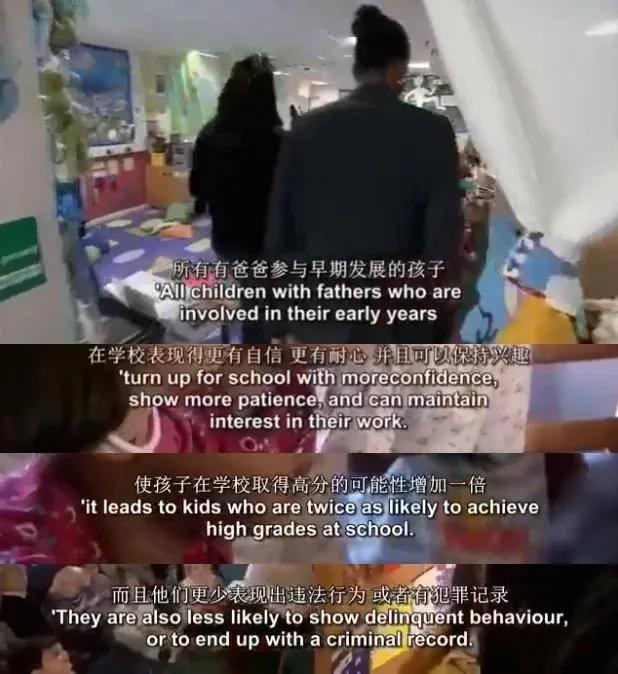 爸爸真的不会带娃吗?50年追踪11000个孩子,BBC纪录片给出了答案  第14张