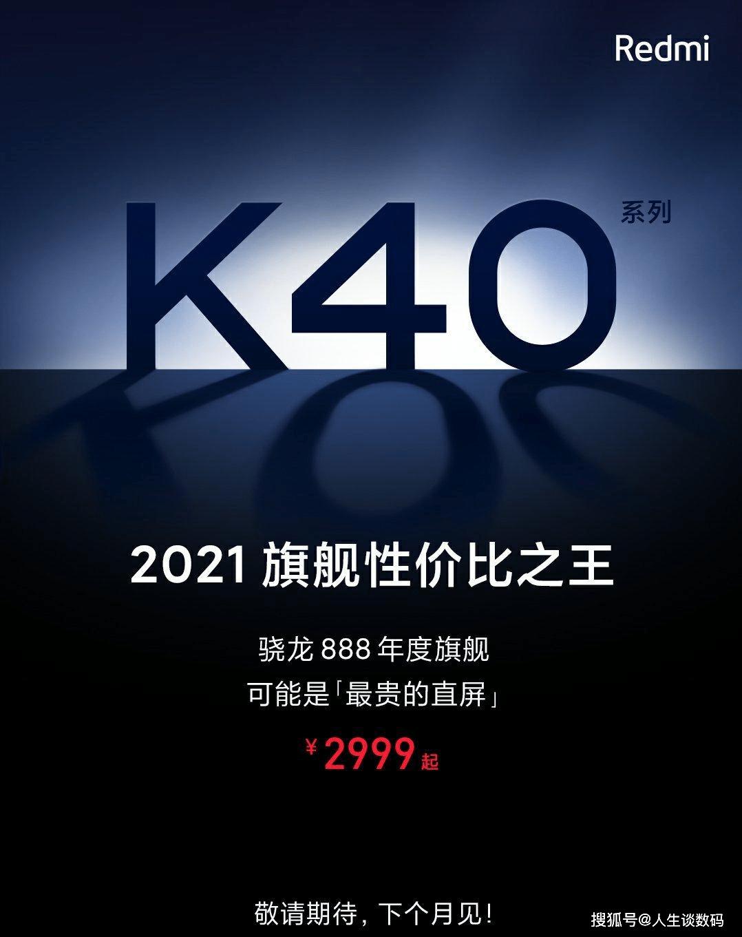 "K40想做""很贵直屏"",这是噱头还是硬实力?让人充满期待"