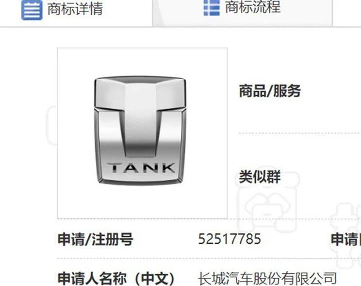 WEY坦克系列独家商标出现;新款宝马X4内饰间谍照片曝光