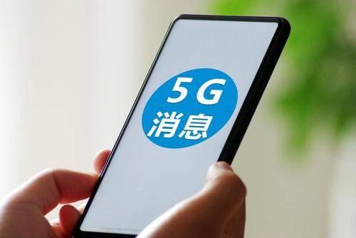 5G消息今年将全面商用,已有超60款手机终端支持
