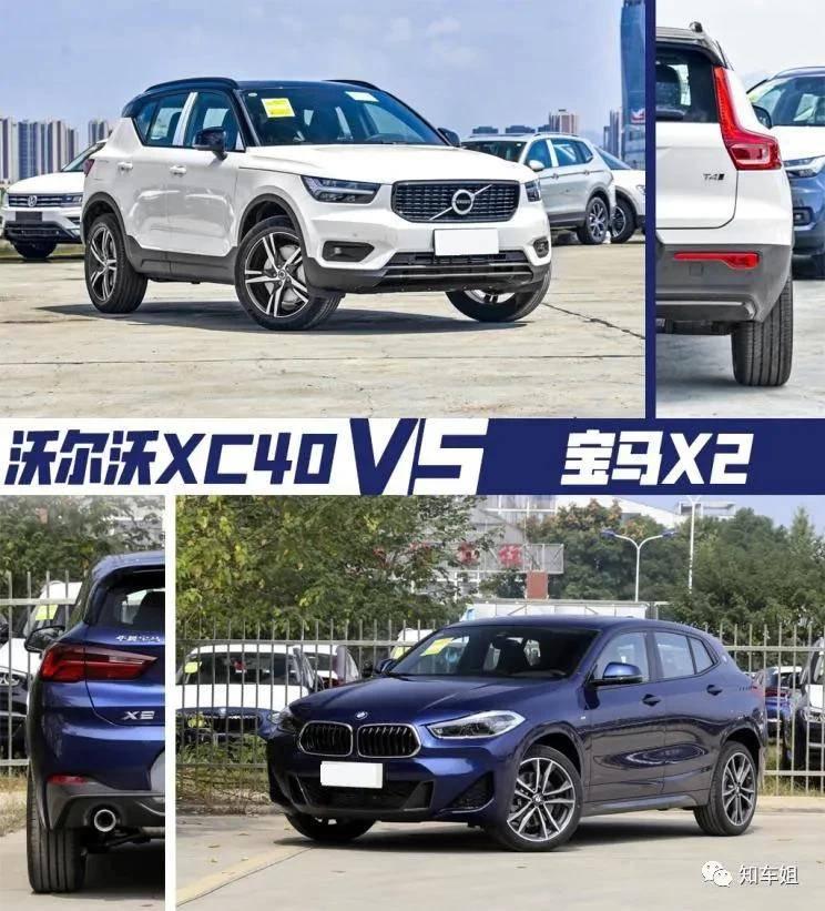"""""""非主流""""之争沃尔沃XC40 vs宝马X2"""