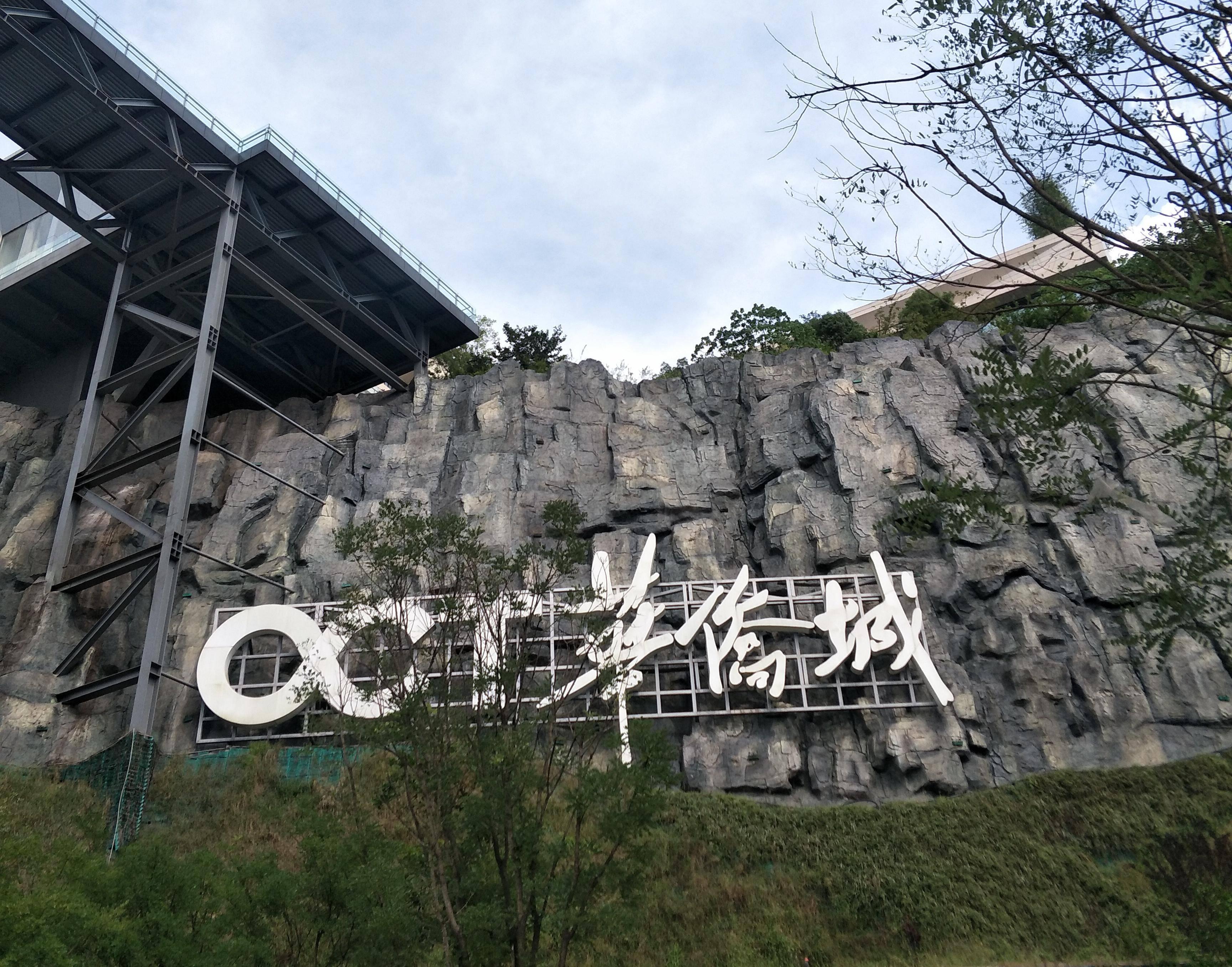 华侨城斥资6亿成立股权投资合伙公司,出售桐城一龙套现近8亿