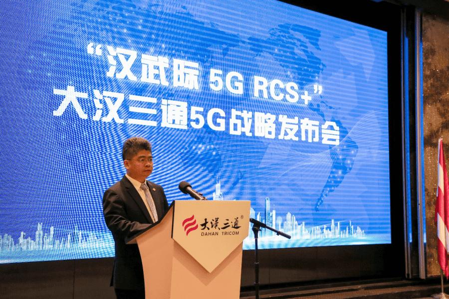 """深耕""""5G消息""""产业链 大汉三通""""汉武际5G RCS+""""战略初显成效"""