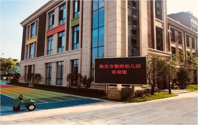 """重磅!2020年海安市学前教育高质量发展""""十件大事""""揭晓"""