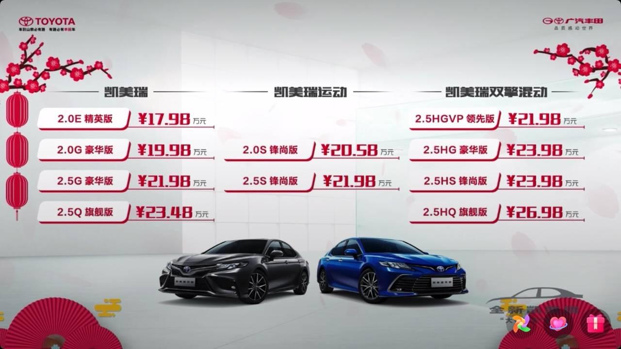 原厂新款丰田凯美瑞正式上线,售价1798-2698万元
