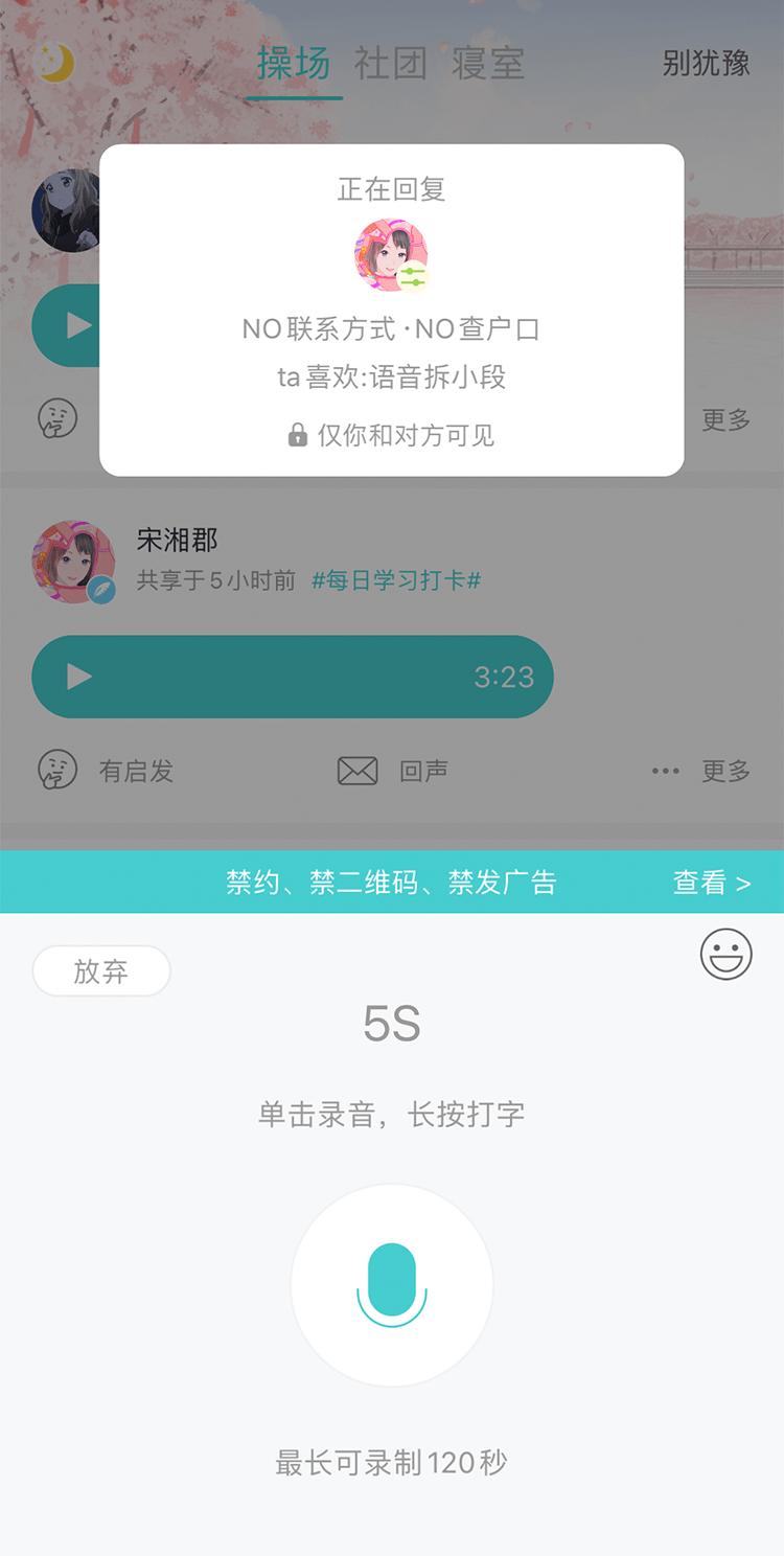 语音社交成新风口,短音频软件「声昔」如何释放声音的力量?