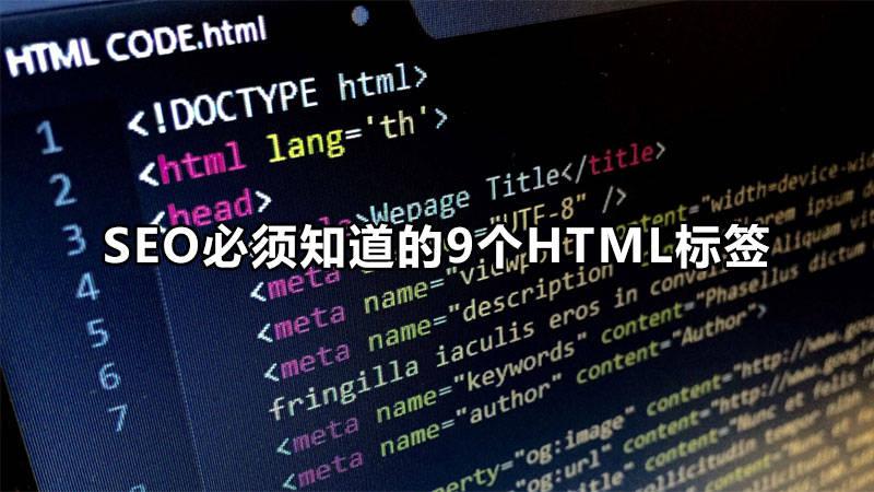 SEO必須知道的九個HTML標簽