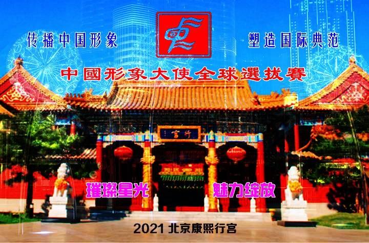 重磅官方公告|2021中国形象大使全球评选大赛即将启航