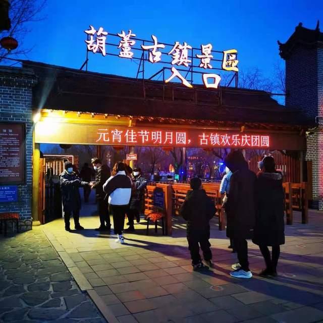 葫芦岛过节去哪玩?正月十五闹元宵,古镇景好也热闹
