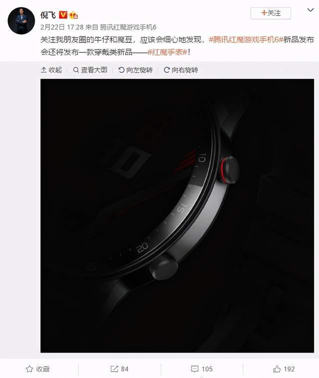 红魔手表将发布,1.39寸大屏超长续航,30g挑战最轻智能表