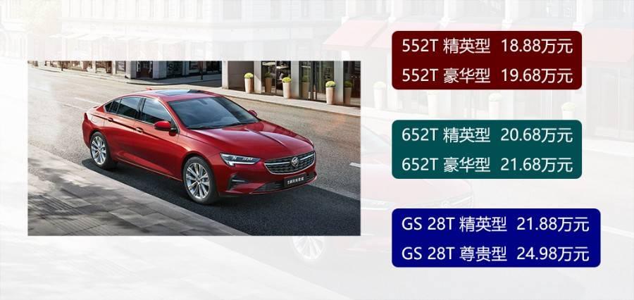 原价优惠4万,2.0T车型不到20万,2021君威购车手册