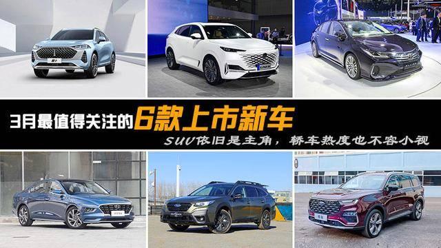 3月最值得关注的6款上市新车 SUV依旧是主角,轿车热度也不容小视