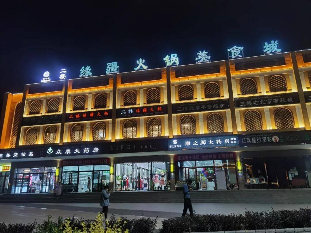 新疆特克斯 · 八卦城