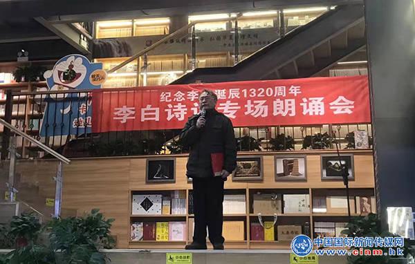 李白诞辰1320周年纪念活动在郑州花园路新华书店举行