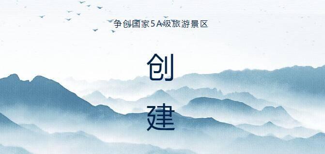 【5A创建】鸡公山创建国家5A级旅游景区工作纪实(一)