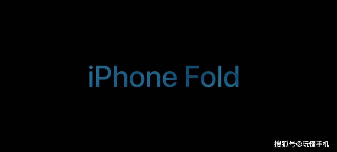 折叠屏iPhone新机预计将在2023年发售