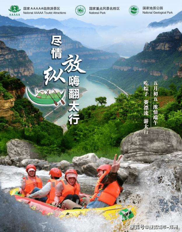 吃粽子、赛漂流,尽情放纵、端午嗨翻太行大峡谷!