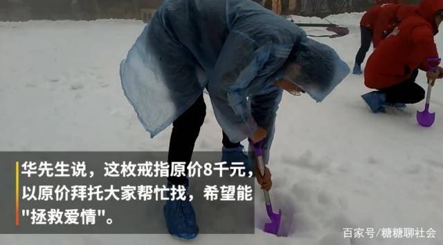 男子悬赏8000元雪地找婚戒 游客:是爱情感动了我,钱不钱无所谓