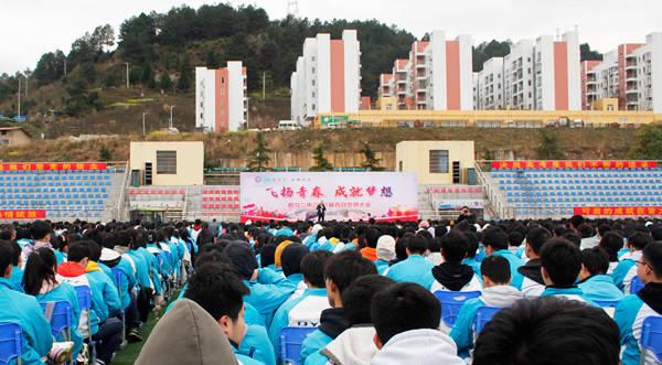 飞扬青春 成就梦想 都匀二中举行2021届高考百日誓师大会