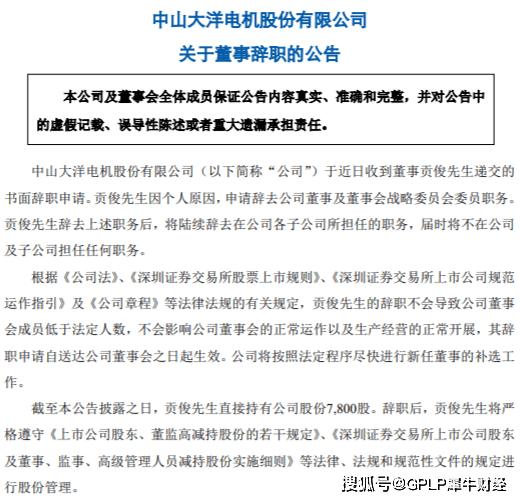 原创             大洋电机董事贡俊辞职 直接持股7800股