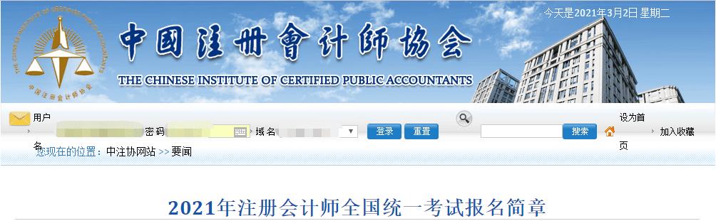 中注协明确告知:注册会计师考试可以带计算器!