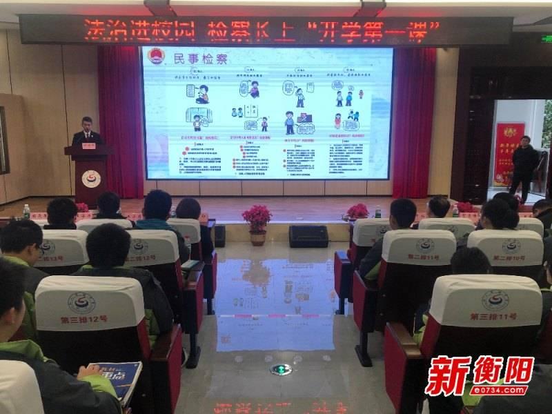 第一课:衡阳市人民检察院将法律引入校园,加强对青年学生的法治教育