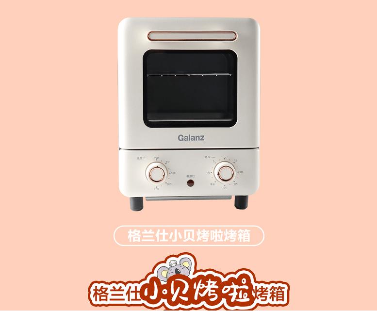 创意小家电引热议,创作你与格兰仕烤箱的故事
