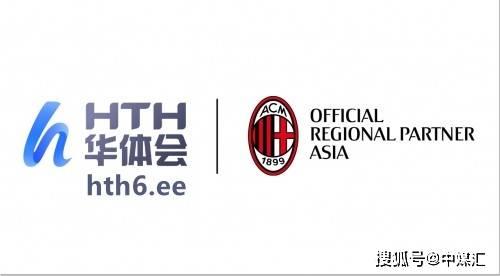 追求极限不断超越,华体会体育联姻AC米兰