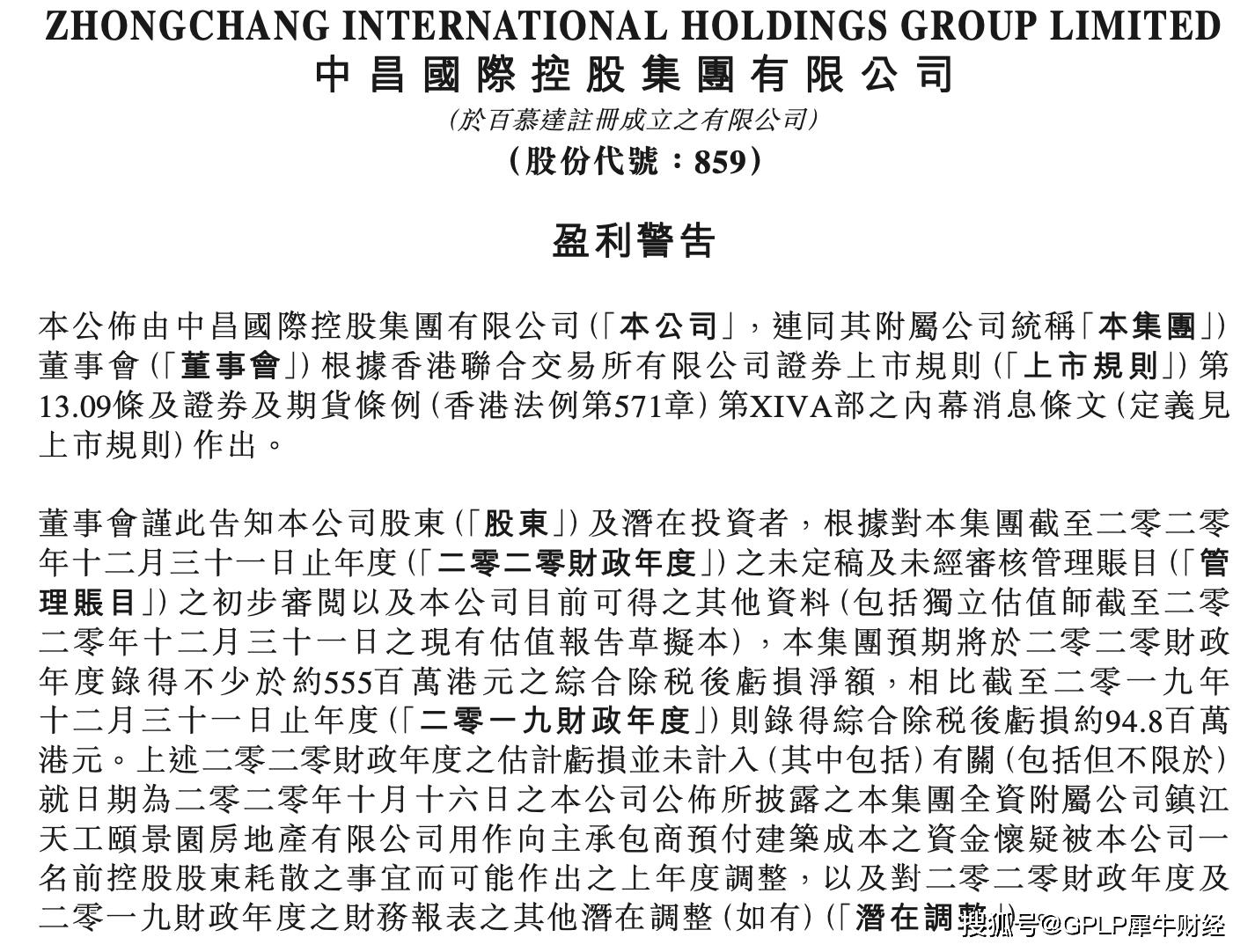 香港投资物业亏损 中昌国际控股预亏5.5亿港元