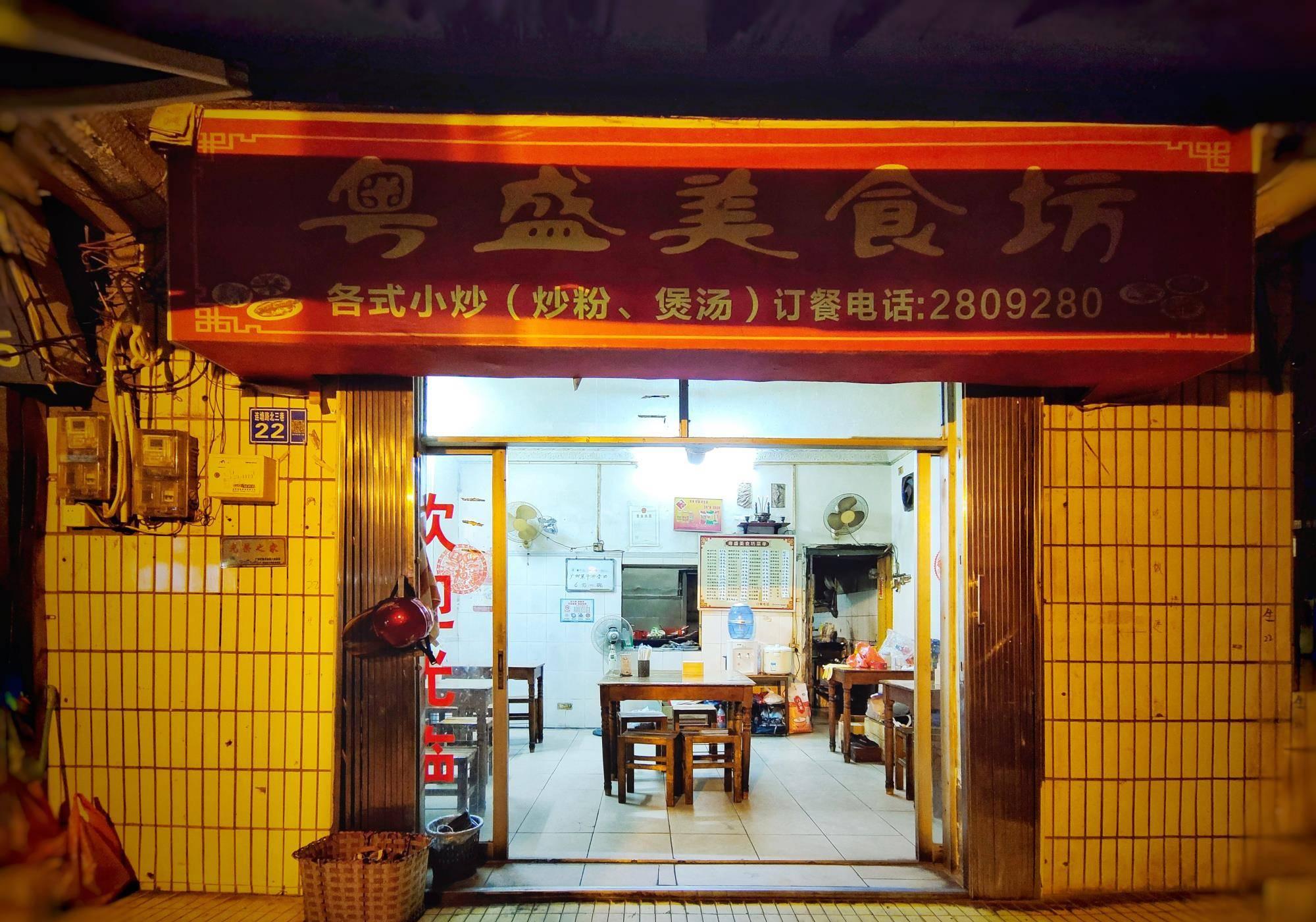 中餐厅之神级美食家 中餐厅之神级大导演