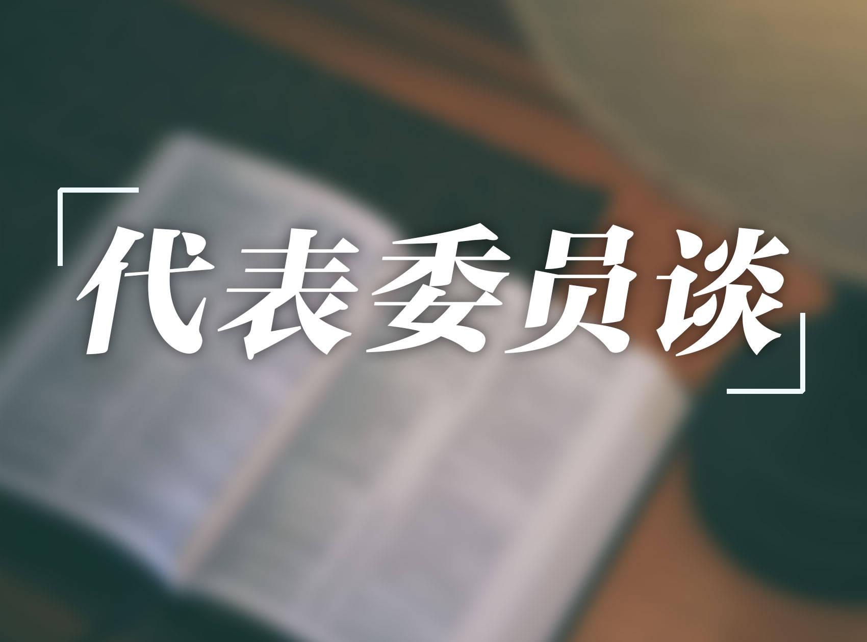 原創             黃茂興等代表:修改教育法,明確黨對教育的全面領導