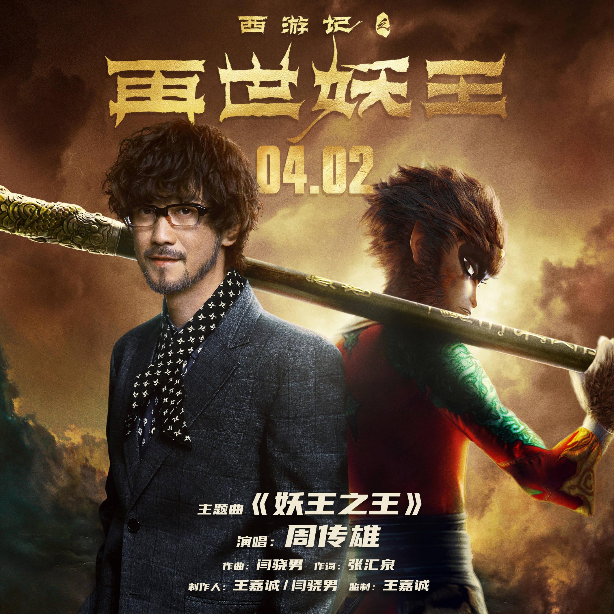 《西游記之再世妖王》MV發布 周傳雄獻唱主題曲《妖王之王》