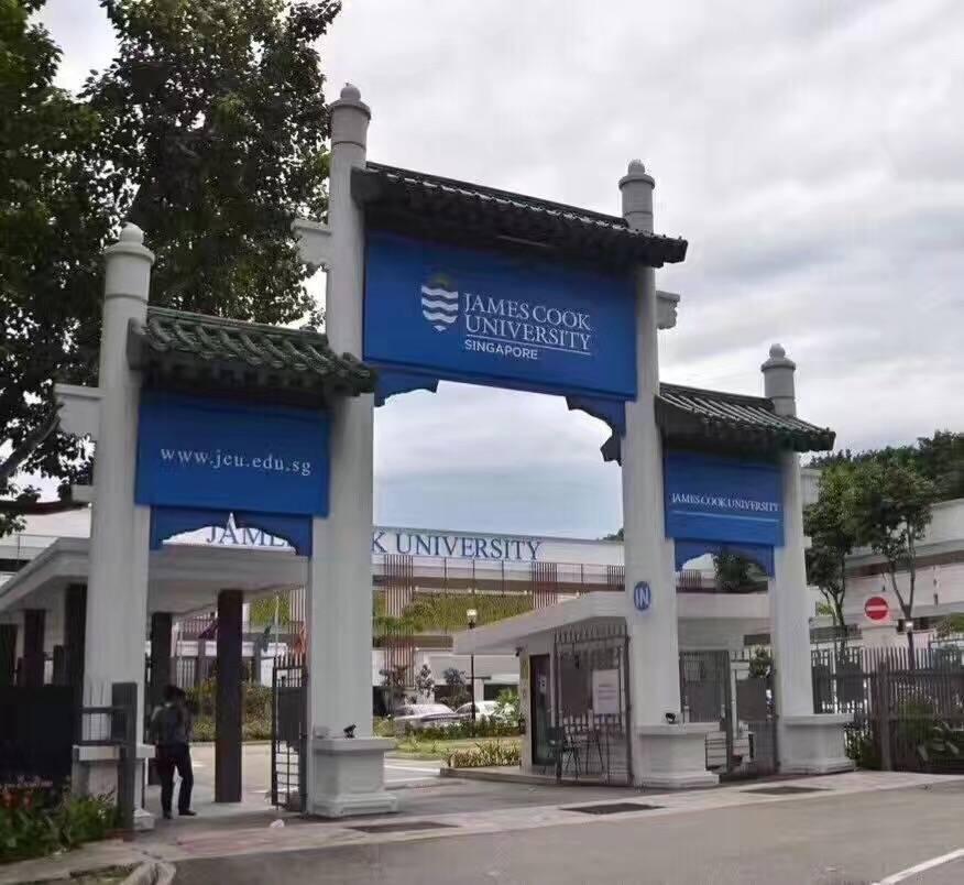 为什么澳洲詹姆斯库克大学新加坡校区对中国留学生吸引力这么大?