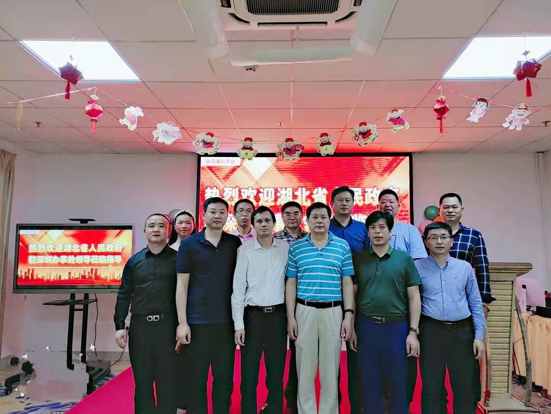 湖北省人民政府驻深圳国际领导到访宝运莱榜考察调研工作