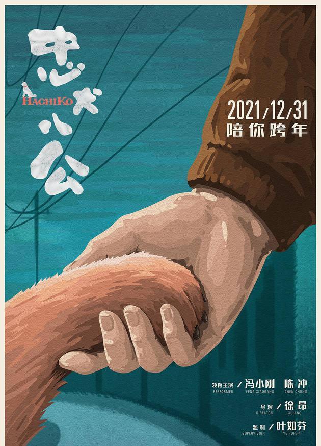 中国版《忠犬八公》定档 冯小刚陈冲主演