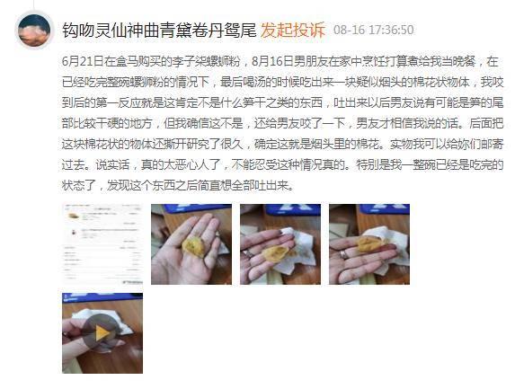 网红品牌李子柒旗下产品被指吃出烟头的照片 - 5