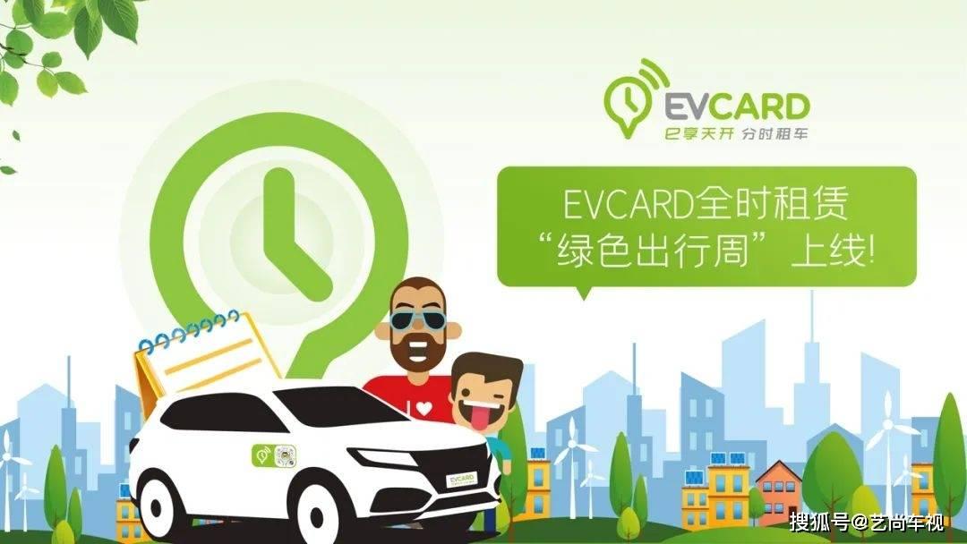 "EVCARD全时租赁 ""绿色出行周""上线"