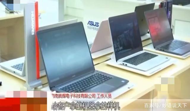 许多人喜欢从网上买条记本电脑