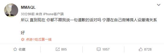 前UNINE成员姚明明前女友:直到现在都不跟我说道歉吗