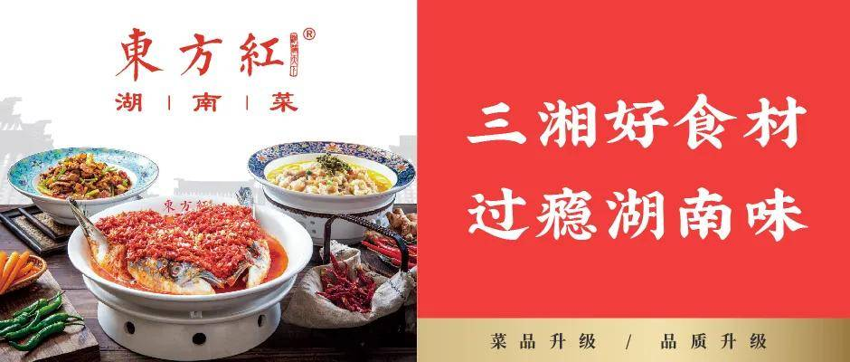 """东方红品牌创新升级之路 ——从""""单品为王""""到""""品类制胜"""" 图2"""