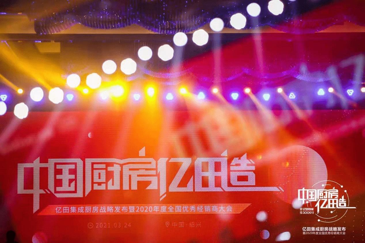 """""""中国厨房亿田造""""战略发布!插图"""