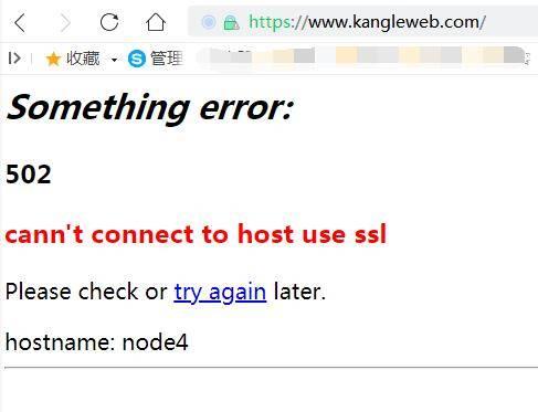 Kangle CDN网站被关:公司多名高管被抓