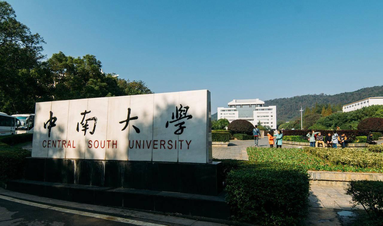 中南大学大数据研究院诚聘海内外英才