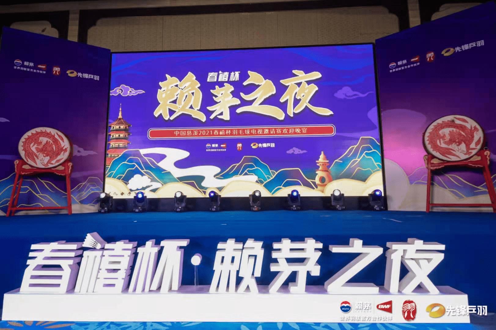 赖茅之夜――2021春禧杯羽毛球电视邀请赛欢迎晚宴在慈溪举办