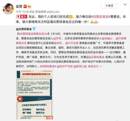庄羽转发力挺反剽窃基金管委会成立!