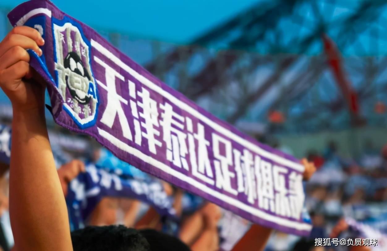 定了!津门虎保级功臣正式离队,新赛季天津大概率全华班征战中超